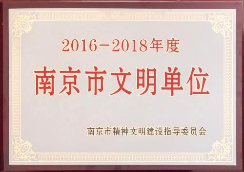 2016-2018文明单位(1).jpg